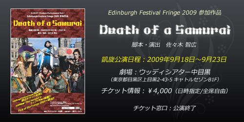 Death of samurai3.jpg